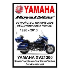 Мануал Yamaha XVZ1300